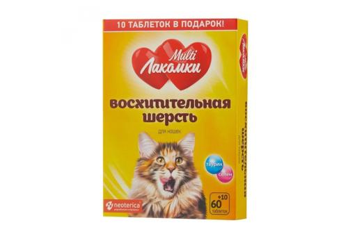 Кормовая добавка МультиЛакомки Восхитительная шерсть для кошек, 70таб