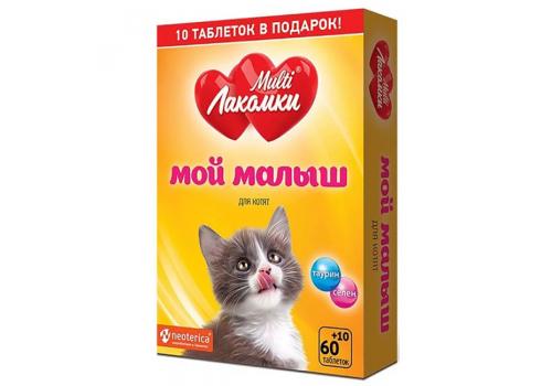 Кормовая добавка МультиЛакомки Мой малыш для котят, 70таб