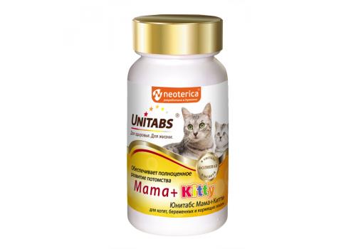 Пищевая добавка Unitabs Mama+Kitty c B9 для беременных кошек и котят, 120таб.