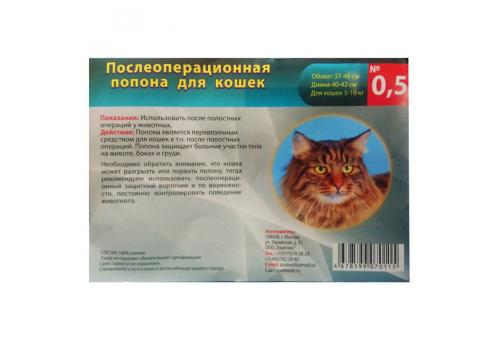 Послеоперационная попона для кошек №0,5, большая