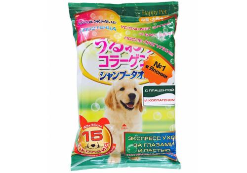 Полотенца шампуневые Happy Pet для экспресс-купания, с коллагеном и плацентой, для крупных собак