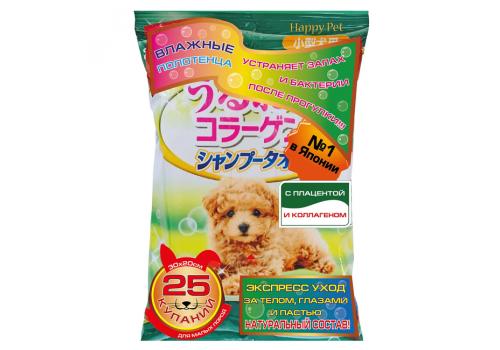 Полотенца шампуневые Happy Pet для экспресс-купания, с коллагеном и плацентой, для мал/средн собак
