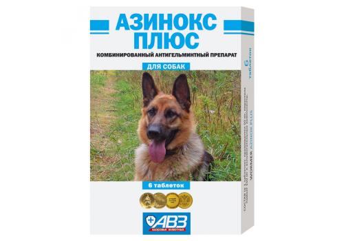 Азинокс Плюс противогельминтный препарат для собак, 6таб.