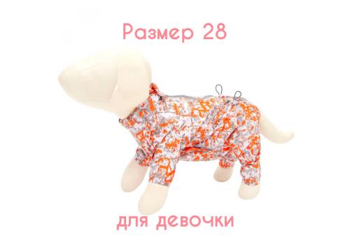 Комбинезон для собак весна/осень OSSO Fashion, размер 28, оранжевый (девочка)