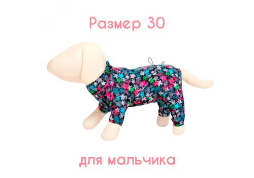 Комбинезон для собак весна/осень OSSO Fashion, размер 30 (мальчик)