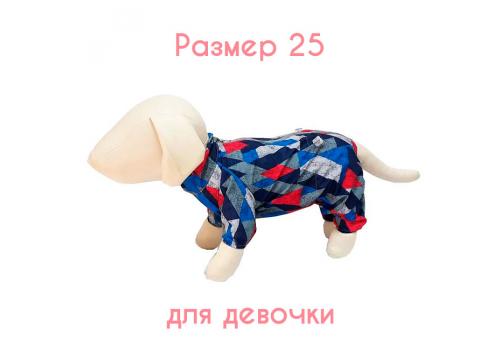 Комбинезон для собак весна/осень OSSO Fashion, размер 25 (девочка)