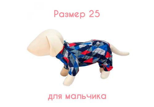 Комбинезон для собак весна/осень OSSO Fashion, размер 25 (мальчик)