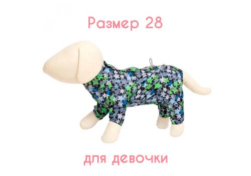 Комбинезон для собак весна/осень OSSO Fashion, размер 28 (девочка)