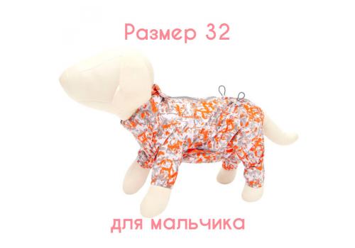Комбинезон для собак весна/осень OSSO Fashion, размер 32 (мальчик)