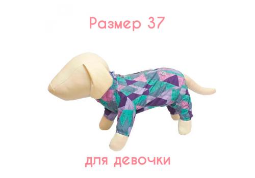 Комбинезон для собак весна/осень OSSO Fashion, размер 37 (девочка)
