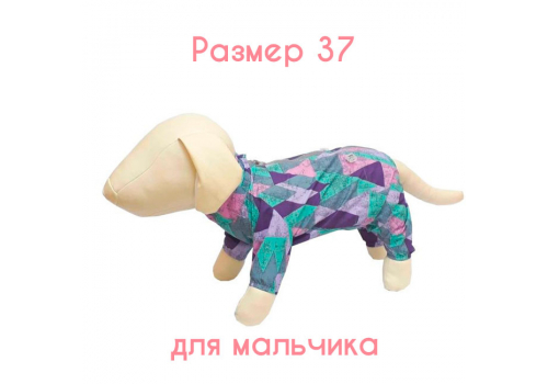 Комбинезон для собак весна/осень OSSO Fashion, размер 37 (мальчик)