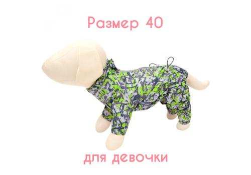Комбинезон для собак весна/осень OSSO Fashion, размер 40 (девочка)