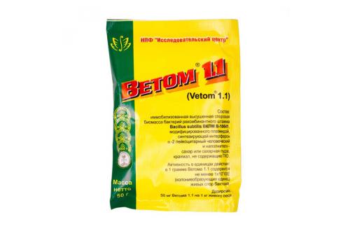 Ветом-1.1 пробиотик, 50г