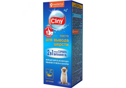 Паста Cliny для вывода шерсти, 30мл