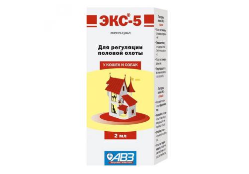 ЭКС-5 суспензия для регуляции половой охоты у кошек и собак 2мл