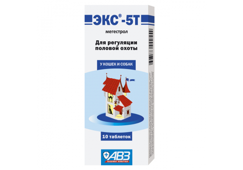ЭКС-5Т таблетки для регуляции половой охоты у кошек и собак 10таб.