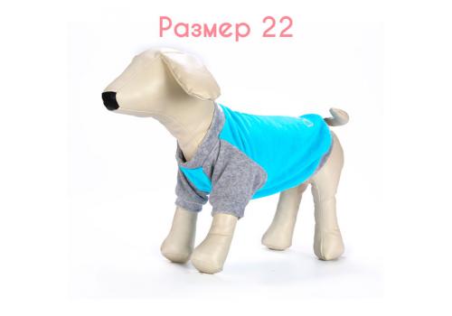 Толстовка из велюра для собак OSSO Fashion, бирюзовая, размер 22
