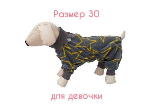 Комбинезон для собак из флиса на молнии OSSO Fashion, с принтом, размер 30 (девочки)