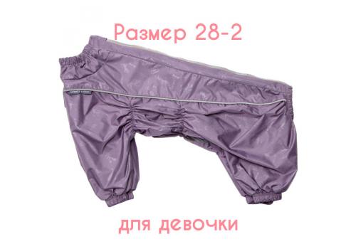 Комбинезон для собак водонепроницаемый OSSO Fashion, размер 28-2 (девочки)