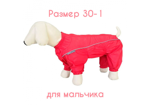 Комбинезон для собак водонепроницаемый OSSO Fashion, размер 30-1 (мальчики)