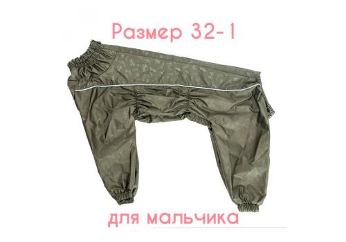 Комбинезон для собак водонепроницаемый OSSO Fashion, размер 32-1 (мальчики)