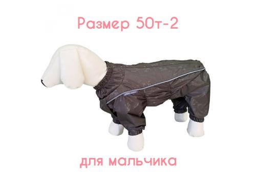 Комбинезон для собак водонепроницаемый OSSO Fashion, размер 50т-2 (для такс и вельш-корги, мальчики)
