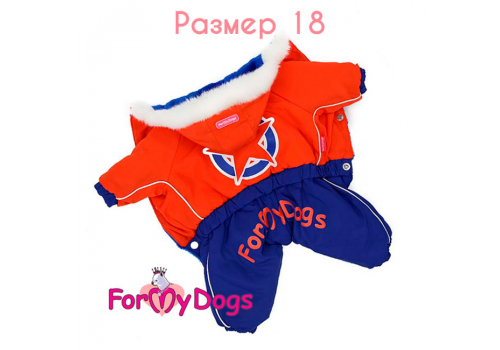 """Комбинезон ForMyDogs """"Звезда"""" для мальчиков, размер 18"""