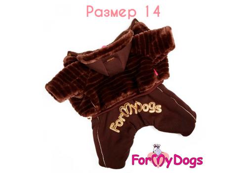 Комбинезон-шубка ForMyDogs, коричневый, для мальчиков, размер 14 (30 см)