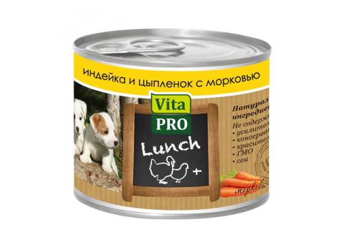 Консервы Vita Pro Lunch для щенков, с индейкой, цыпленком и морковью 200г